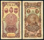 民国十六年中南银行五族妇女图国币券壹圆