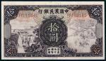 中国农民银行德纳罗拾圆