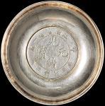 镶1904年甲辰江南省造光绪元宝库平七钱二分银币银盘一件 极美