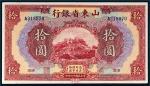 民国十四年(1925年)山东省银行济南拾圆