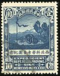 1932年西北科考纪念旧票2套,颜色鲜豔,齿孔完整,上中品