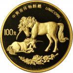 1995年麒麟纪念金币1盎司 PCGS Proof 69
