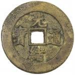 Lot 986 QING: Guang Xu, 1875-1908, AE charm, Nanchang mint, Jiangxi Province。 CCH-355var, jiang in C