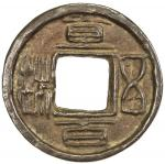 China - Early Imperial,SHU: Anonymous, 221-265, AE cash (6.89g), H-11.11, zhi bai wu zhu in archaic