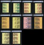 克罗地亚3连体单面试印样钞共10枚,包括5、20、200、500及1000库纳,PCGS Gold Shield 66OPQ至68OPQ