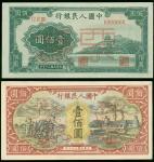 1948年中国人民银行壹佰圆「耕地与工厂」, 「万寿山」样票各一枚, 均AU-UNC