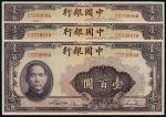 29年中国银行重庆壹百圆3枚连号