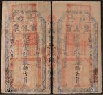 光绪二十一年(1895年)台南官银票伍大员 八五品