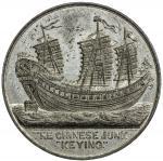 1846年中国帆船耆英号纪念章 完未流通