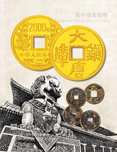 上海泓盛2014春拍-新中国金银币