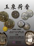 杭州宜和2021年秋拍-金银锭 机制币 古钱