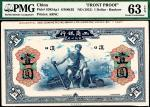 1921年工商银行有限公司壹圆单面样票,汉口地名,正背各一枚,PMG 63-63EPQ