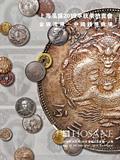 上海泓盛2019年秋拍-金银锭 机制币 现代币