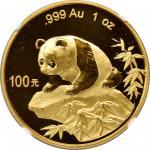 1999年熊猫纪念金币1盎司 NGC MS 65 CHINA. 100 Yuan, 1999. Panda Series