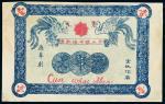 """民国十三年贵州赤水猿市场""""德华利""""即票壹串文"""