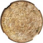 光绪年造造币总厂一钱四分四厘尾无点 NGC UNC-Details