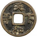 清代天下和平家和合远花钱 上美品 CHINA: AE charm (3.53g)