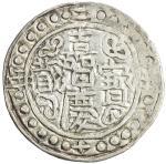 西藏嘉庆25年无币值 极美 TIBET: Jia Qing, 1796-1820, AR sho, year 25 (1820)