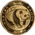 People s Republic of China, lot of 2x gold 10 yuan, 1983 and 1984 Panda series, both graded NGC MS69