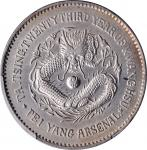 北洋造光绪23年壹圆圆眼 PCGS UNC Details CHINA. Chihli (Pei Yang). 7 Mace 2 Candareens (Dollar), Year 23 (1897)