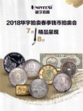上海华宇2018年7月-钱币专场