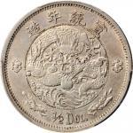 宣统年造大清银币伍角 PCGS AU 50