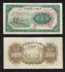 1949年第一版伍萬圆收割机票样正反面各一枚,七品,有修