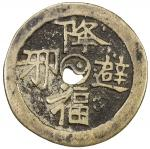清代十二生肖背降服驱邪花钱 上美品 CHINA: AE charm (11.07g)
