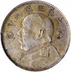 袁世凯像民国九年贰角鄂造 PCGS AU 53 CHINA. Hupeh. 20 Cents, Year 9 (1920)