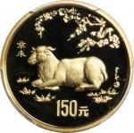 CHINA. 150 Yuan, 1991. Lunar Series, Year of the Goat. PCGS PROOF-67 DEEP CAMEO Secure Holder.