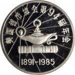 1985年美国钱币协会第94届年会纪念银章1盎司 近未流通