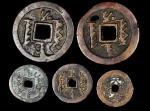 清代钱币一组5枚 上美品 CHINA. Qing (Ching) Dynasty. Cash and 10 Cash Group (5 Pieces), ND (1616-1643)