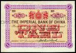 1898年中国通商银行壹圆样票 九品