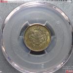 龙凤民国15年壹角 PCGS MS 62