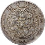 光绪年造造币总厂七钱二分普版 PCGS VF Details China, Empire, silver $1
