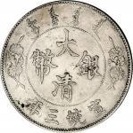 宣统年造大清银币壹圆宣三 近未流通