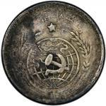 苏维埃1933贰角普通 PCGS XF Details CHINESE SOVIET REPUBLIC: AR 20 cents, 1933