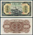 """第一版人民币壹万圆""""军舰""""/PMGEPQ58"""