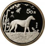 CHINA. 50 Yuan, 1994. Lunar Series, Year of the Dog. NGC PROOF-69 ULTRA CAMEO.