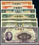 民国时期纸币一组七枚