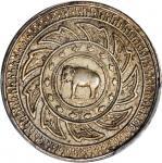 1860年1/2铢Salung加厚版样币 PCGS AU 55