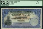 Palestine Currency Board, £10, 7 September 1939, serial number A708958, blue and black on orange and