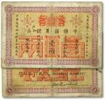 大清光绪二十四年(1898年)中国通商银行·上海通用银两壹两