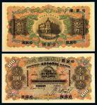 1895年天津改哈尔滨华俄道胜银行银元票壹百圆一枚,九成新