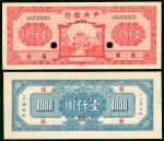 1945年中央银行1000元正反面样钞,AU品相