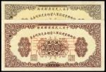 1953年中央人民政府财政部回乡转业建设军人资助金兑取现金券伍拾万圆,壹佰万圆样票各一枚