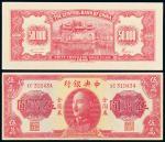 1949年中央银行金圆券伍万圆