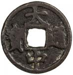 Lot 523 MING: Da Zhong, 1361-1368, AE 10 cash 4019。78g41, Nanking mint。 H-20。47。 44mm, jing above, s