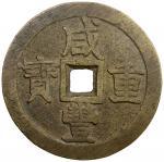 清代咸丰宝泉当五十大样 上美品 QING: Xian Feng, 1851-1861, AE 50 cash (72.41g), Board of Revenue mint, Peking