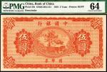 民国八年(1919)中国银行国币券伍圆双面样票,PMG 64